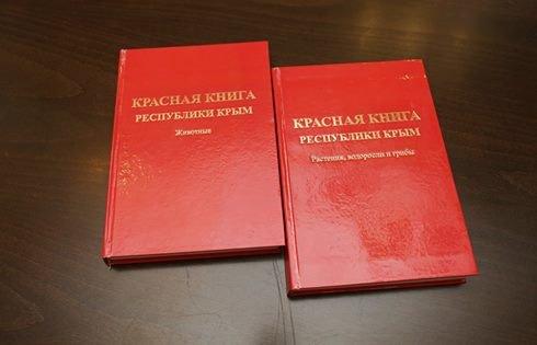 Свет увидела полная версия Красной книги Республики Крым (ФОТО) (фото) - фото 2