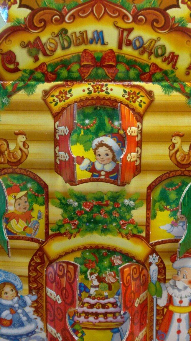 Разыгрываем сладкий подарок (фото) - фото 3