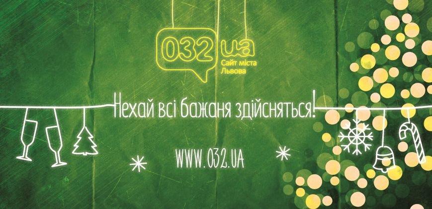 Як провести новорічну ніч у Львові: 032.ua рекомендує (фото) - фото 2