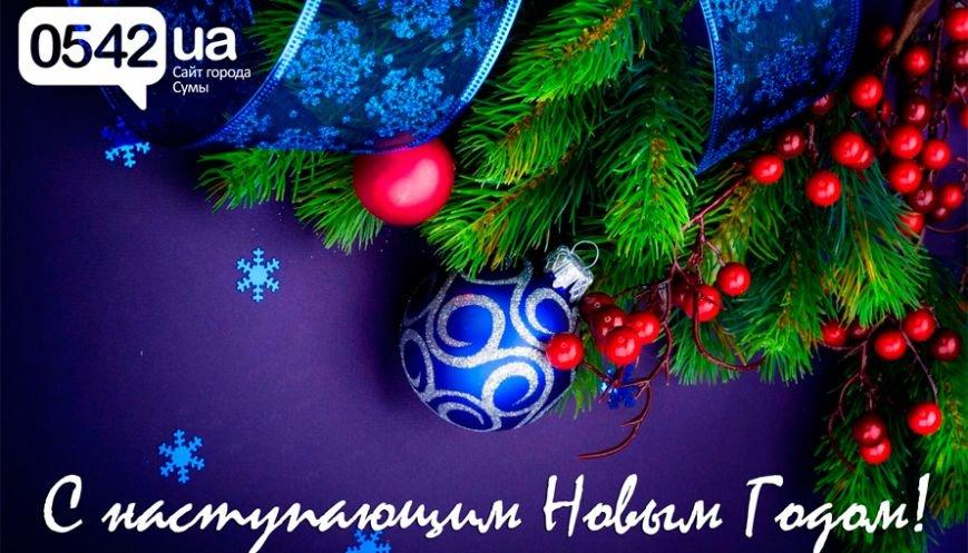 Редакция сайта 0542.ua поздравляет сумчан с Новым Годом и Рождеством Христовым! (фото) - фото 1