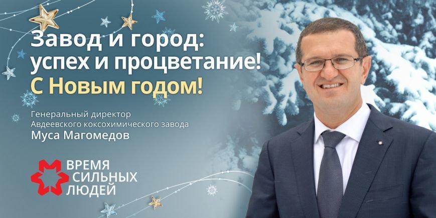 Генеральный директор АКХЗ Муса Магомедов поздравил авдеевцев с наступающим Новым годом, фото-1