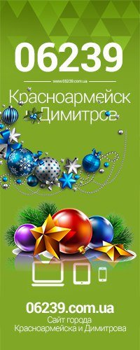 Редакция сайта 06239.com.ua поздравляет жителей Красноармейска и Димитрова с Новым годом! (фото) - фото 1