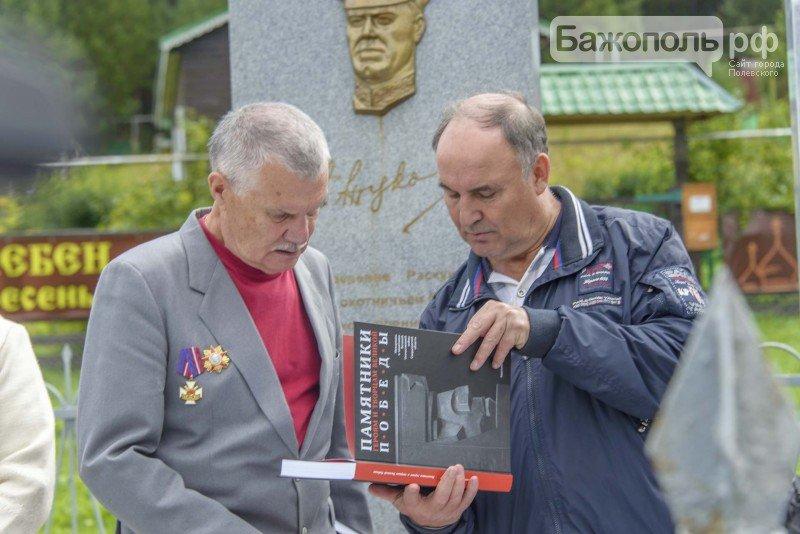 09_Презентация книги о военных памятниках области, Раскуиха, 12 Августа 2015