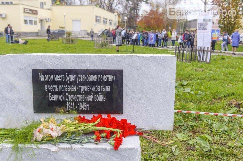 13_Установка памятного знака на месте будущего мемориала «Труженикам тыла», 11 Сентября 2015