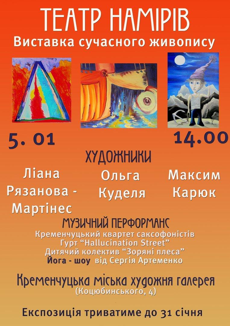 В Кременчуге на выставке покажут современную живопись, игру на саксофоне и йогу (фото) - фото 2