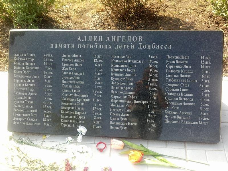 Макеевчан приглашают присоединиться к акции памяти погибших детей (фото) - фото 2