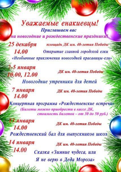 Енакиевцев  приглашают на новогодние и рождественские праздники (фото) - фото 1