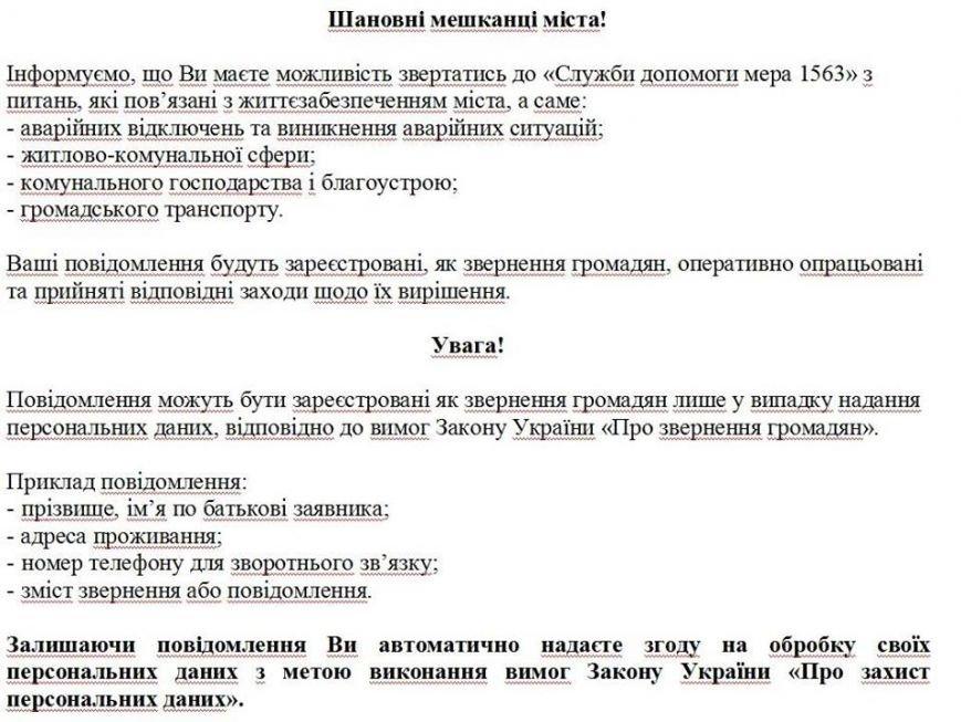 В Кременчуге появилась «Служба помощи мэра» и к ней можно обратиться в Facebook, фото-1