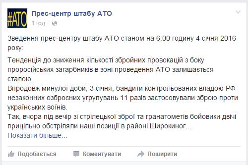 3 января боевики 11 раз применяли оружие против украинских воинов,, фото-1
