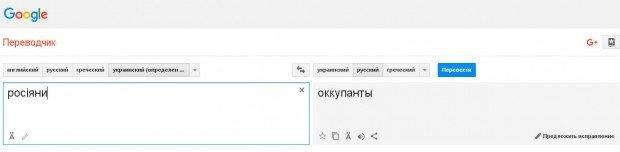 А ви знали, як перекладається «росіяни» та «Лавров» у Google Translate? (фото) - фото 1