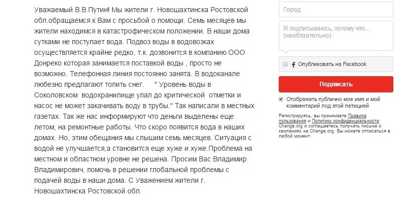 Петиция3