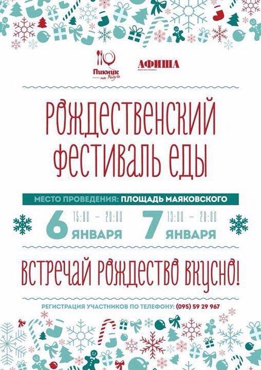В Запорожье пройдет рождественский фестиваль еды (фото) - фото 1