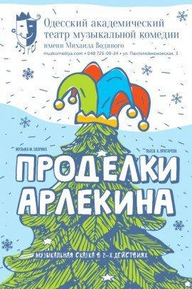 Шпаргалка: как устроить семейный досуг сегодня в Одессе? (фото) - фото 1