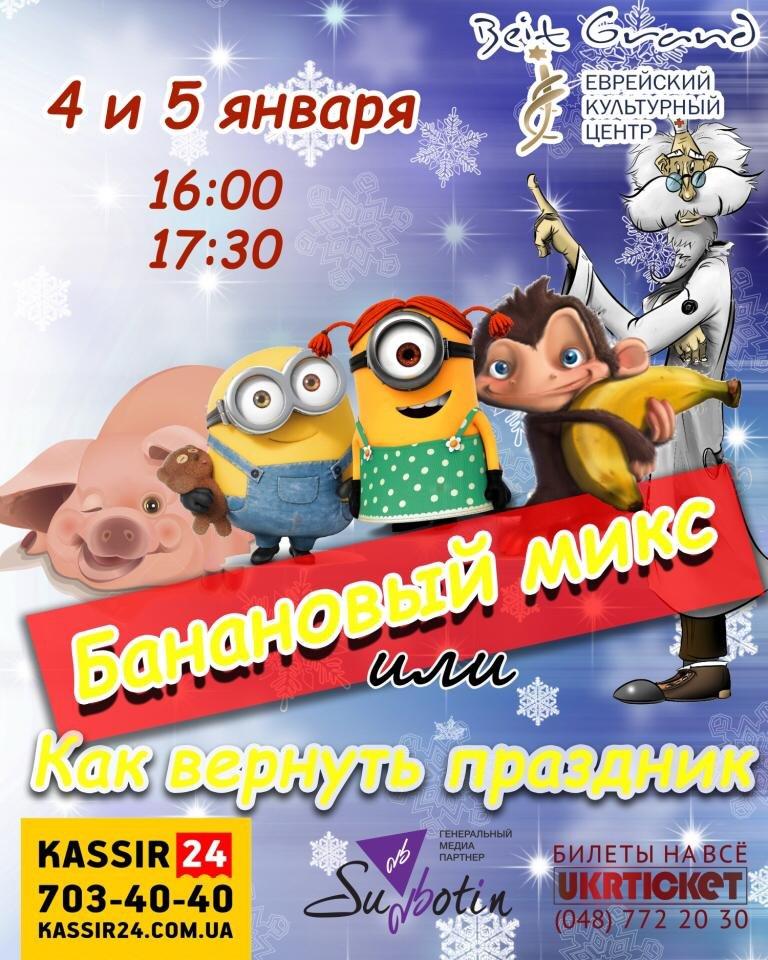 Шпаргалка: как устроить семейный досуг сегодня в Одессе? (фото) - фото 2