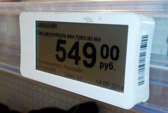 электронный ценник