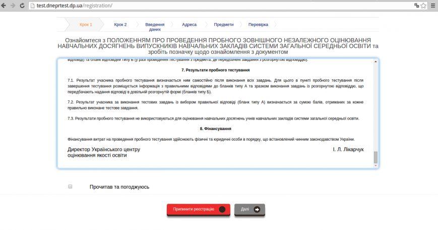 Путеводитель для будущих абитуриентов Днепропетровска: регистрация на пробное ВНО (фото) - фото 3