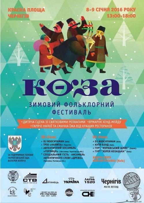 В Чернигове - фестиваль