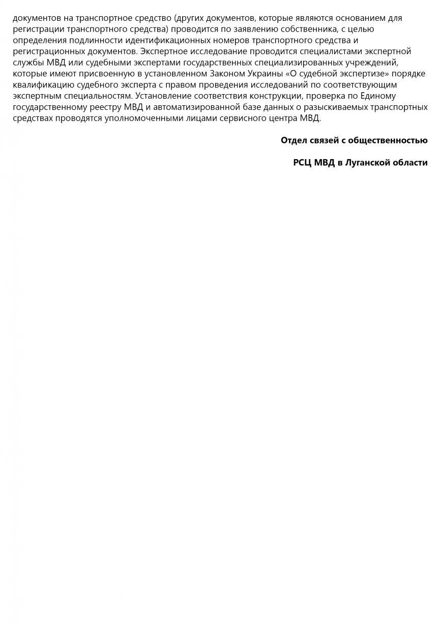 Внесены изменения в Порядок государственной регистрации (перерегистрации), снятия с учета транспортных средств (фото) - фото 1