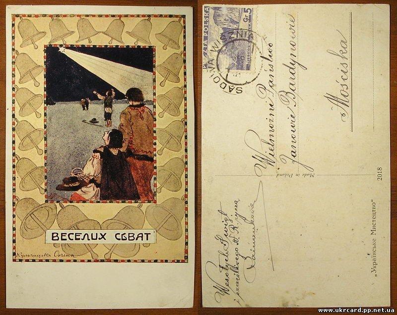 Старі українські різдвяні листівки: як вони виглядали (ФОТО) (фото) - фото 2