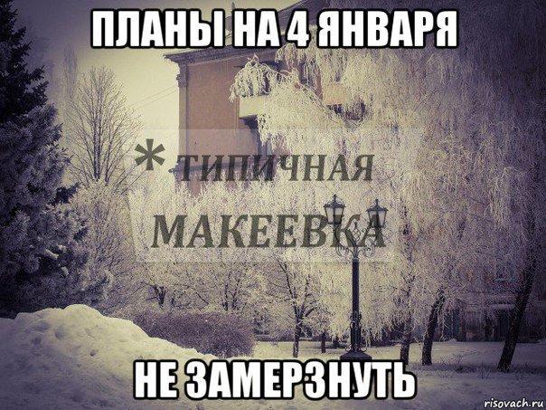 Как макеевские соцсети отреагировали на ситуацию с отключением газа (фото) - фото 3