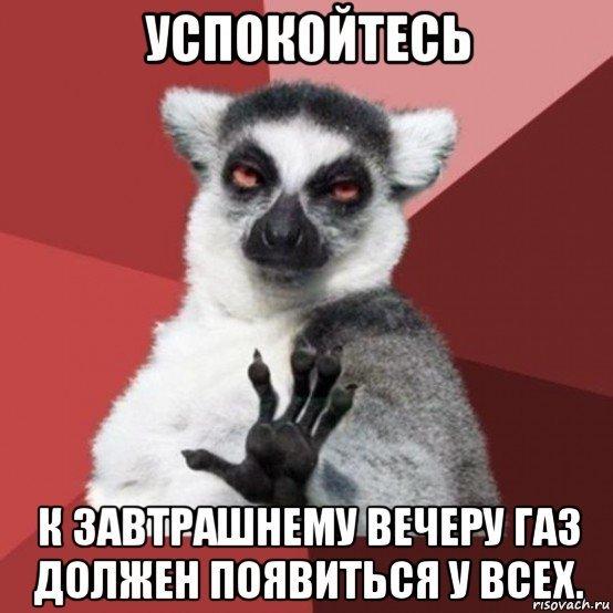 Как макеевские соцсети отреагировали на ситуацию с отключением газа (фото) - фото 1