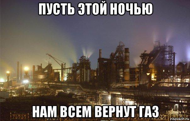 Как макеевские соцсети отреагировали на ситуацию с отключением газа (фото) - фото 6