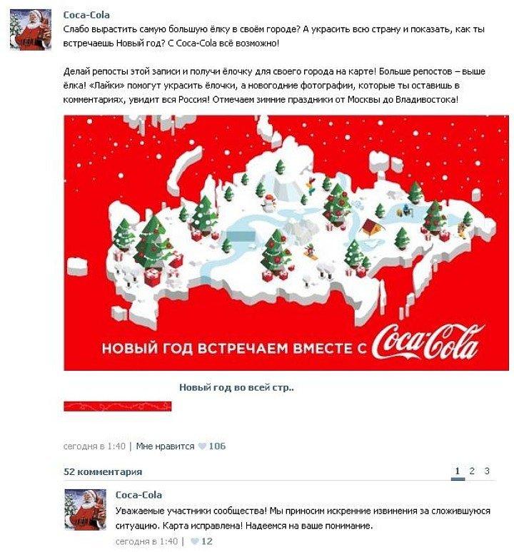 Американская компания извинилась перед россиянами за неправильную карту России, что в свою очередь вызвало недовольство в Украине (фото) - фото 1