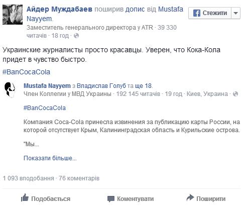 Из-за незнания географии Coca-Cola может поплатиться потерей миллионов украинских потребителей, фото-3