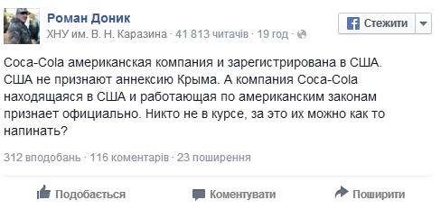 Из-за незнания географии Coca-Cola может поплатиться потерей миллионов украинских потребителей, фото-5