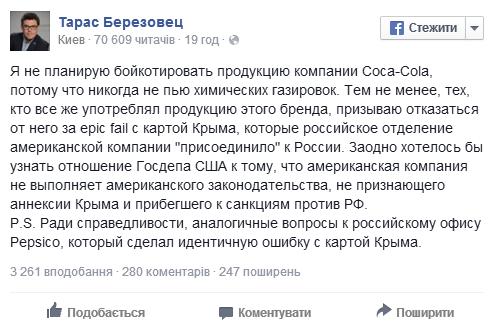 Из-за незнания географии Coca-Cola может поплатиться потерей миллионов украинских потребителей, фото-6