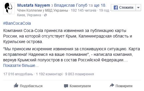 Из-за незнания географии Coca-Cola может поплатиться потерей миллионов украинских потребителей, фото-1