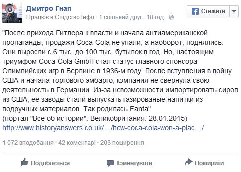 Из-за незнания географии Coca-Cola может поплатиться потерей миллионов украинских потребителей, фото-8