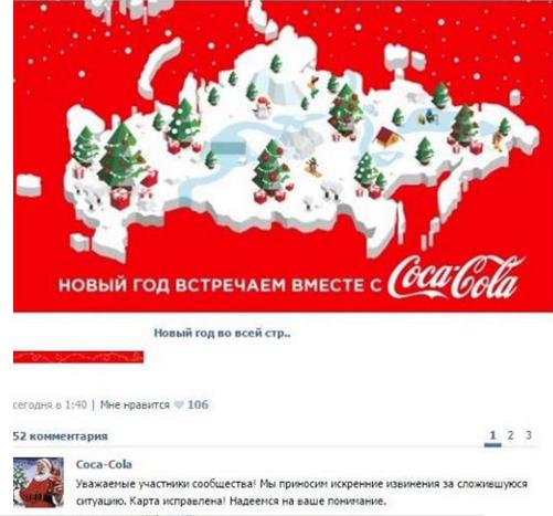Из-за незнания географии Coca-Cola может поплатиться потерей миллионов украинских потребителей, фото-12