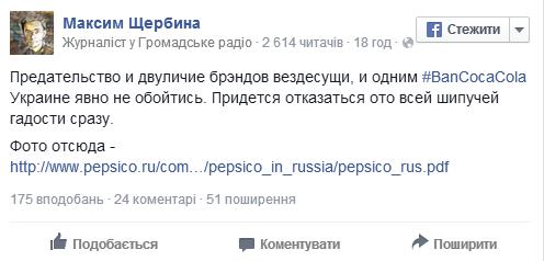 Из-за незнания географии Coca-Cola может поплатиться потерей миллионов украинских потребителей, фото-2