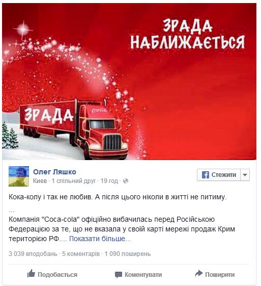 Из-за незнания географии Coca-Cola может поплатиться потерей миллионов украинских потребителей, фото-4