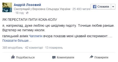 Из-за незнания географии Coca-Cola может поплатиться потерей миллионов украинских потребителей, фото-10