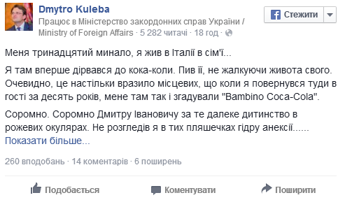 Из-за незнания географии Coca-Cola может поплатиться потерей миллионов украинских потребителей, фото-7