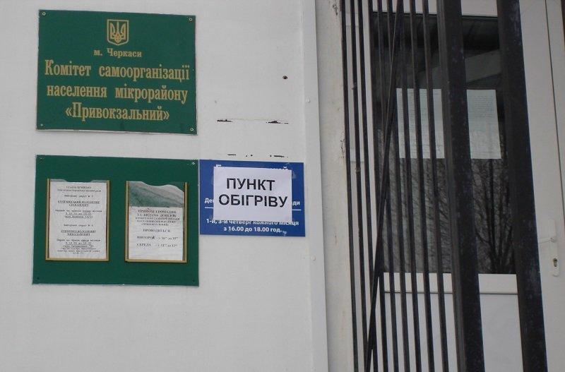 У Черкасах вже працює 26 пунктів обігріву (АДРЕСИ) (фото) - фото 2