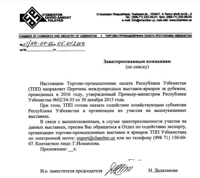 Премьер-министр Узбекистана официально признал Ялту городом России (фото) - фото 1
