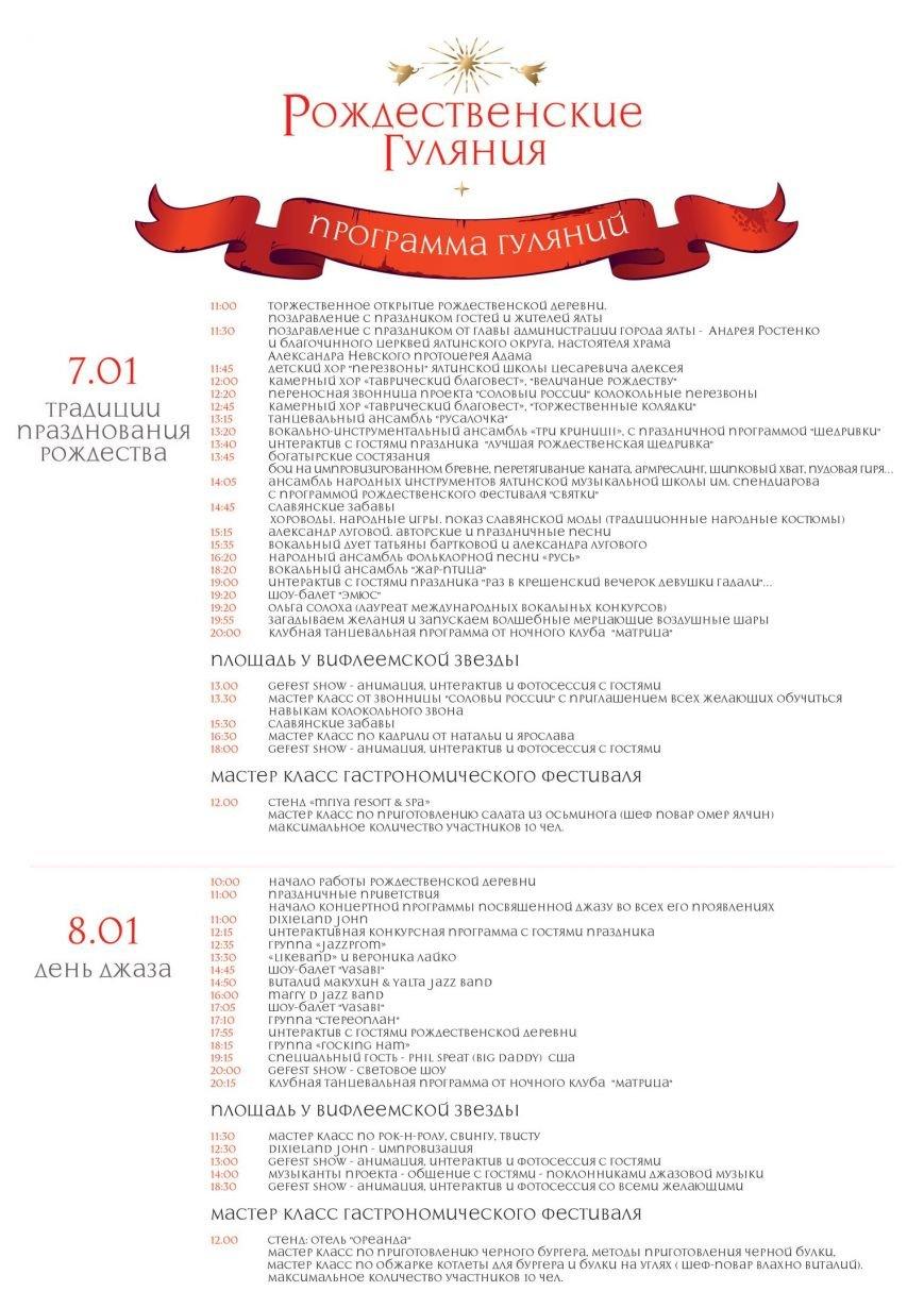 Расписание Рождественских гуляний в Ялте (фото) - фото 1