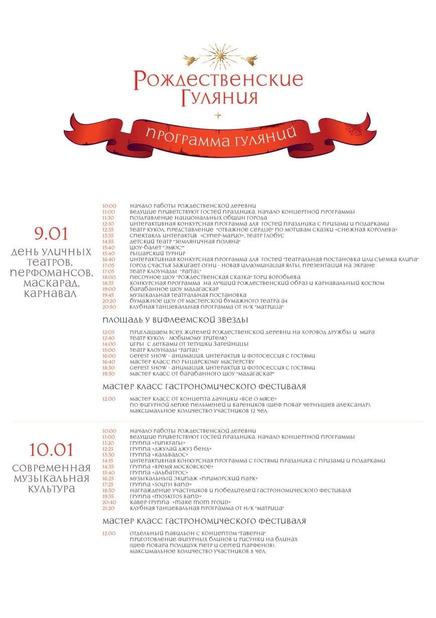 Расписание Рождественских гуляний в Ялте (фото) - фото 2