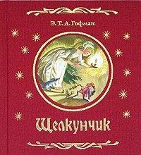 Топ-10 рождественских книг для макеевчан: проникнуться волшебной атмосферой праздника (фото) - фото 3