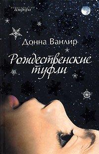 Топ-10 рождественских книг для макеевчан: проникнуться волшебной атмосферой праздника (фото) - фото 2