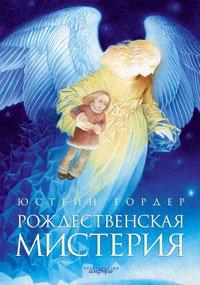 Топ-10 рождественских книг для макеевчан: проникнуться волшебной атмосферой праздника (фото) - фото 1