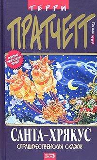 Топ-10 рождественских книг для макеевчан: проникнуться волшебной атмосферой праздника (фото) - фото 4
