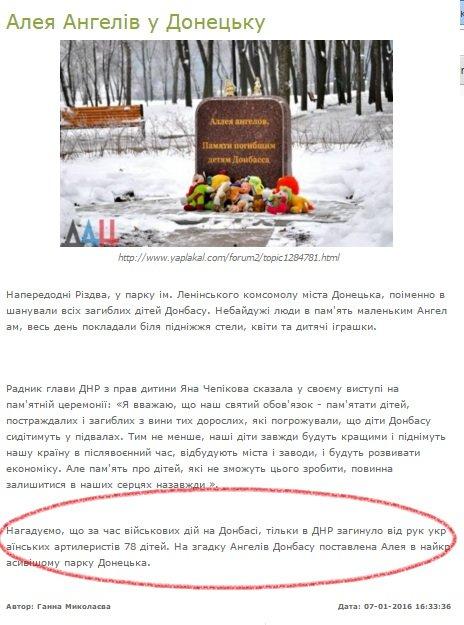 Полтавський сайт проповідує сепаратистські настрої (фото) - фото 1