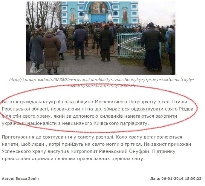 Полтавський сайт проповідує сепаратистські настрої (фото) - фото 2
