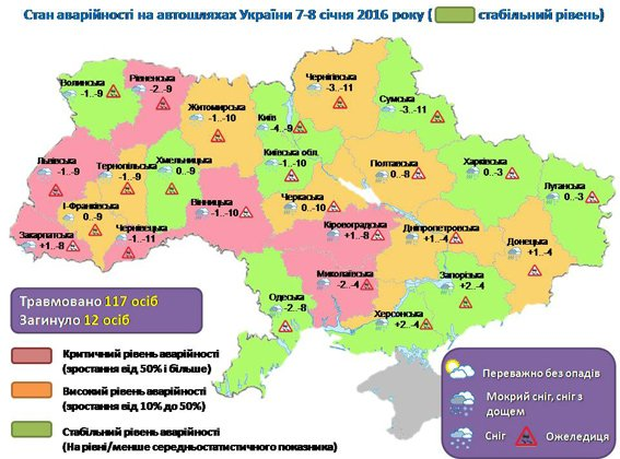 Поліція оприлюднила карту аварійності автошляхів України: на Хмельниччині стабільний рівень (Інфографіка) (фото) - фото 1