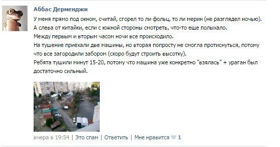 ФОТОФАКТ: в Ялте ночью были сожжены 2 автомобиля (фото) - фото 1