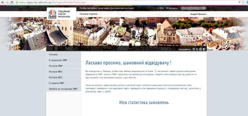 Як змінилась доступність влади Львова для громадян впродовж 2015 року: огляд у фотографіях (фото) - фото 2